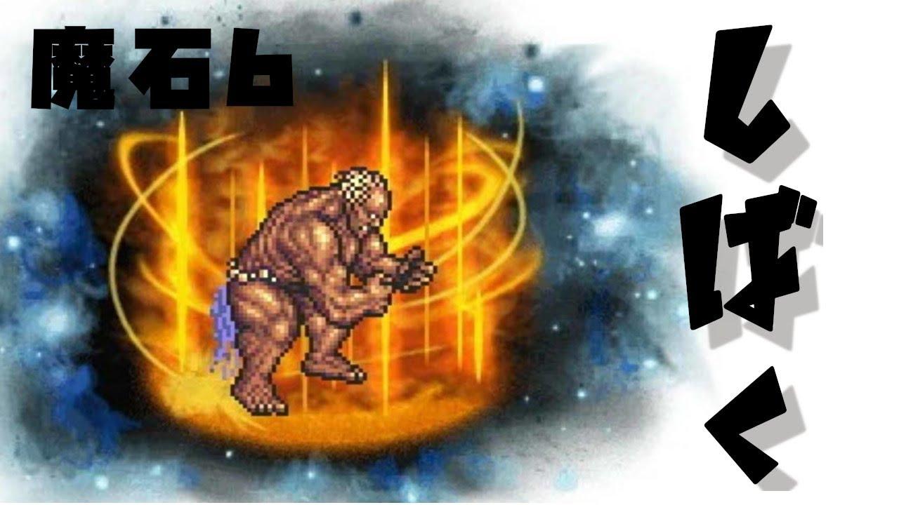 Ffrk タイタン 【FFRK】☆6魔石タイタンを魔法パで攻略!