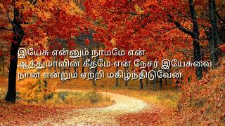 potri thuthipom en deva devanai song karaoke |Tamil christian song karaoke| sam track|Levi 5 karaoke
