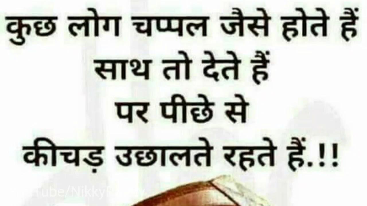 Hindi Shayari Life Quote Suvichar Anmol Vichar Beautiful