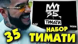 НАБОР Тимати - 35 (BLACK STAR 2018)