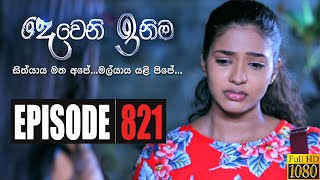 Deweni Inima | Episode 821 31st March 2020 Thumbnail