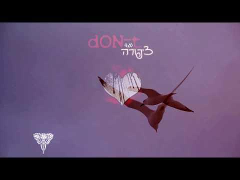 דון טי - ציפורה (Prod. By dON-t)