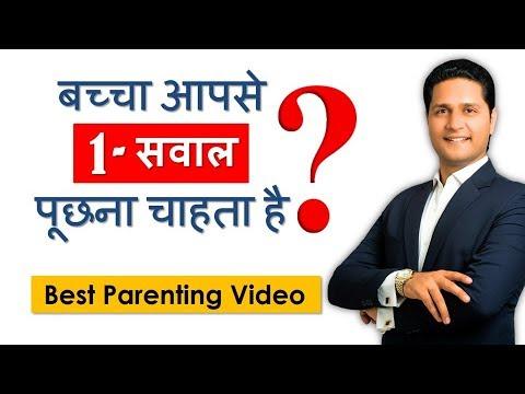 Parenting Mistakes | Positive Parenting Tips in Hindi | Good Parenting Skills | Parikshit Jobanputra