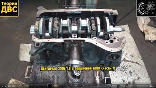 Теория ДВС: Двигатель 2106 1.8 с поршневой AUDI (часть 1)