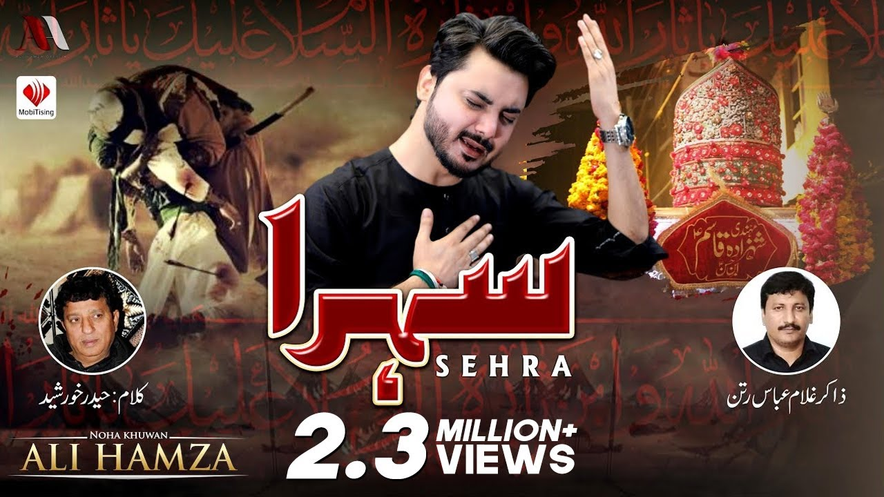 Qasim Da Sehra | Ali Hamza | 2019 | 1441
