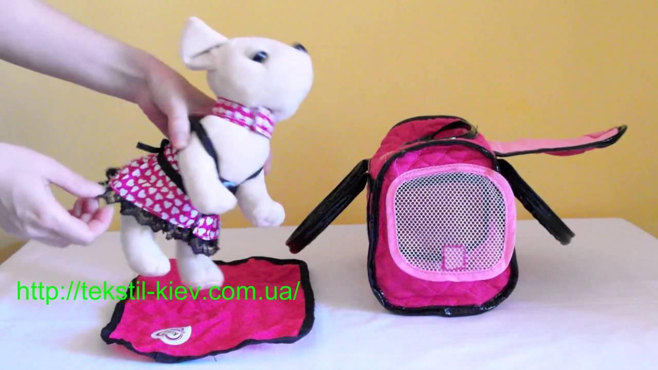 Собака игрушка в сумке
