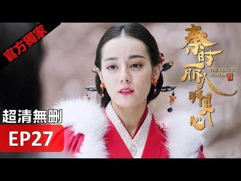 【秦時麗人明月心】The King's Woman 27 Eng Sub(超清無刪減版正片) 迪麗熱巴/張彬彬