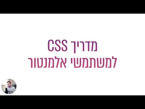 מדריך CSS למשתמשי אלמנטור