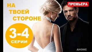 НА ТВОЕЙ СТОРОНЕ 3, 4 СЕРИЯ(сериал 2019)Анонс и дата выхода