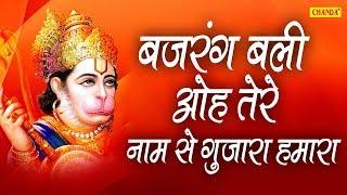 बजरंग बली ओह तेरे नाम से गुजारा हमारा Hanuman Bhajan 2019 Hit Bhajan Chanda Pop Songs