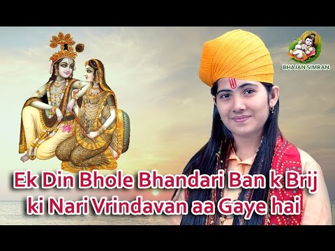 जया किशोरी जी का बहुत ही प्यारा भजन  Ek Din Bhole Bhandari Ban ke Brij ki Nari Vrindavan Aa Gaye hai