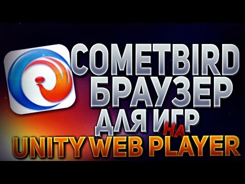 CometBird браузер - для игр на Unity Web Player | Заменяем Mozilla Firefox
