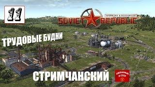 Soviet Republic 🕹 Стримчанский - Эпизод 11 - Градостроительный симулятор, экономическая стратегия
