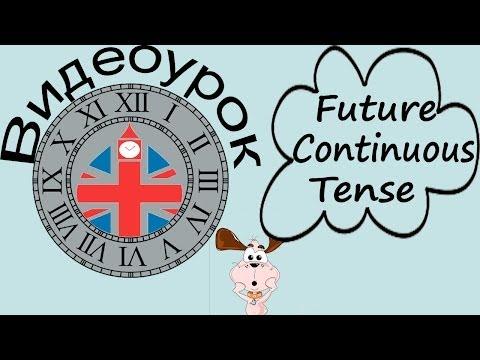 Видеоурок future continuous