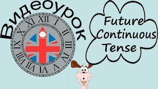 Видеоурок по английскому языку: Future Continuous Tense - Будущее Продолженное Время