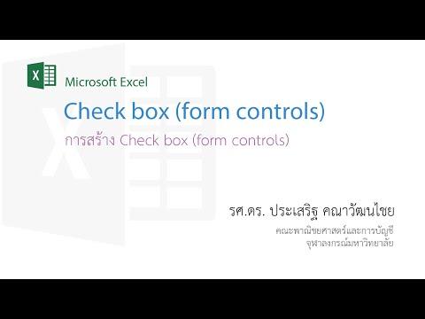 สอน Excel: การสร้าง Check Box โดยใช้ Form Control