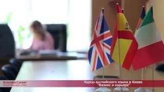 Курсы английского языка в Киеве. Школа английского языка.