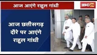 CG Loksabha Election 2019: Rahul Gandhi का आज छग दौरा | CM Bhupesh भी रहेंगे मौजूद
