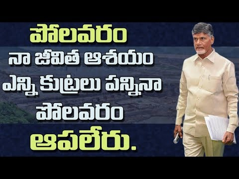 CM Chandrababu Naidu serious on Opposition over comments on Polavaram Project ll 2day 2morrow