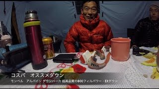「コスパよくオススメなダウンパーカー」 モンベル アルパイン ダウンパーカ エベレストに行ってきます!