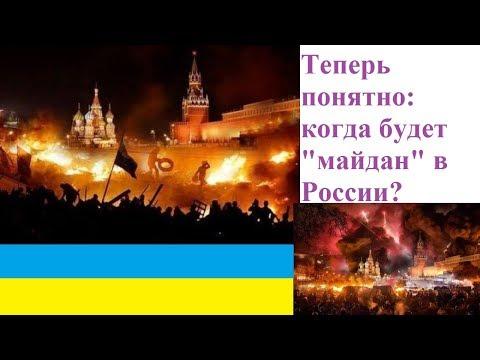 """Теперь понятно: когда будет """"майдан"""" в России?"""