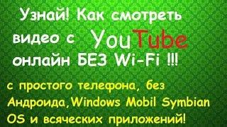 Узнайте как смотреть видео с ютуба на телефоне  онлайн