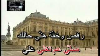 Arabic Karaoke SABBA7 WADIH MRAD