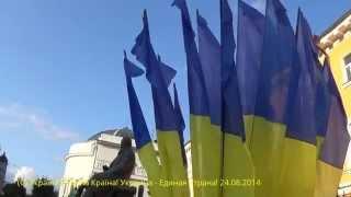 Україна - Єдина Країна! Украина - Единая Страна! Ukraine Forever!