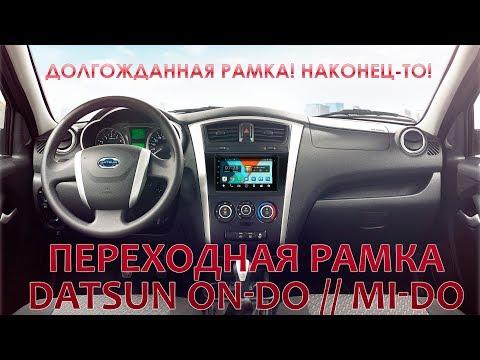 Переходная рамка Datsun On-Do // Mi-Do