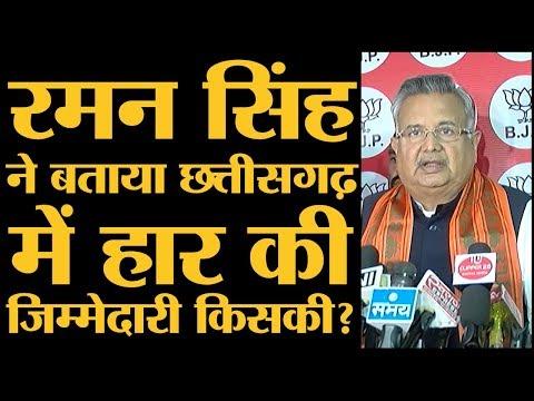 Chhattisgarh Election Results:Raman Singh ने Resignation देने के बाद ये बोला है