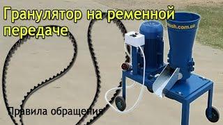 Гранулятор 220 В Артмаш(, 2016-01-28T11:40:54.000Z)