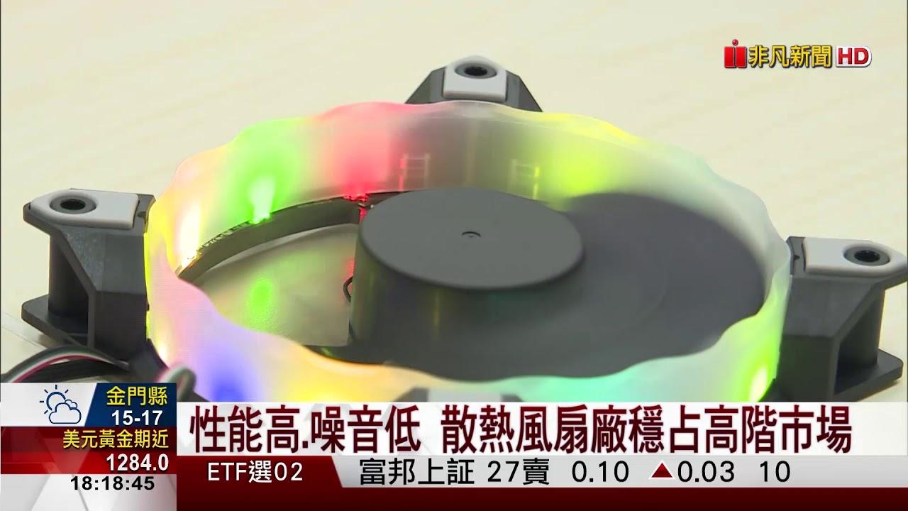 【非凡新聞】性能高.噪音低 散熱風扇廠穩占高階市場 - YouTube