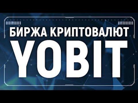 Как покупать криптовалюту на бирже с нуля? Обзор YoBit