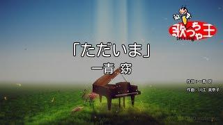 TBSテレビ系ドラマ「愛のうた!」主題歌.
