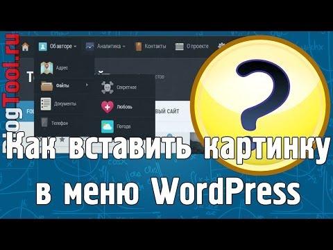 Как вставить картинку в меню WordPress