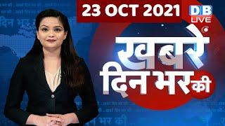 din bhar ki khabar   news of the day, hindi news india   top news   UP Election   lakhimpur  #DBLIVE screenshot 3