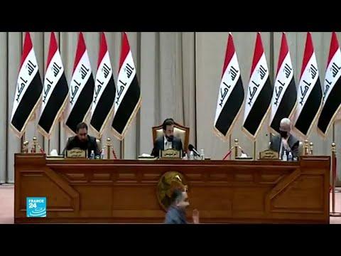 ما هو نظام -الكوتا- النسائية في مجلس النواب العراقي وما الذي سيحققه للمرأة؟