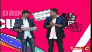 PAPER CUT ON CAPTAIN TV | CASTING PREVEEN KUMAR AND ALEX RAJU | 03.09.16