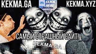 Никогда не заходите на этот кошмарный сайт! || Kekma.gaСамый страшный сайт ||