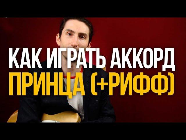 Как играть аккорд Принца - Фанковый рифф на гитаре - Уроки игры на гитаре Первый Лад