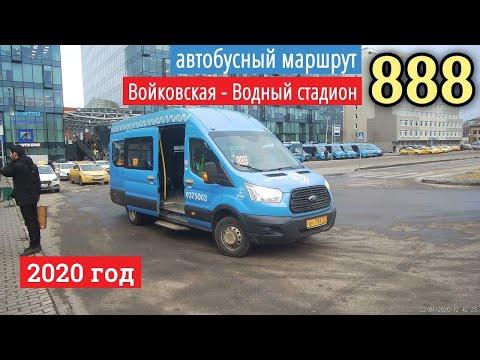 """Автобус 888 метро """"Войковская"""" - метро """"Водный стадион"""" // 22 января 2020"""