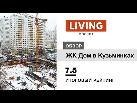 ЖК «Дом в Кузьминках» отзыв Тайного Покупателя. Новостройки Москвы