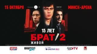 БРАТ-2 - ЖИВОЙ САУНДТРЕК, Минск 15.10