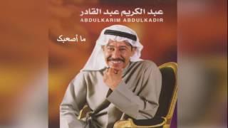 عبدالكريم عبدالقادر - ما أصعبك