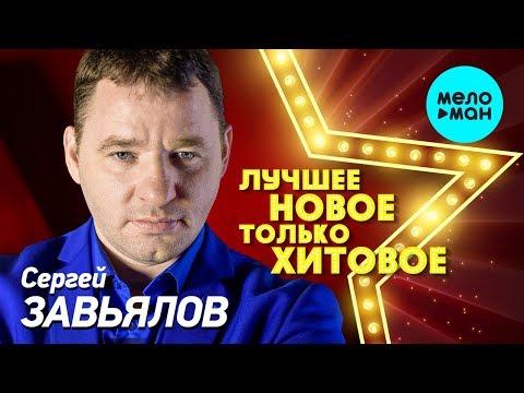 Сергей Завьялов - ЛУЧШЕЕ, НОВОЕ, только ХИТОВОЕ!