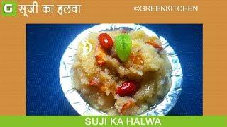 सूजी का खिला खिला हलवा बनाने का हलवाई वाला तरीका Rawa /Samolina Halwa in Hindi