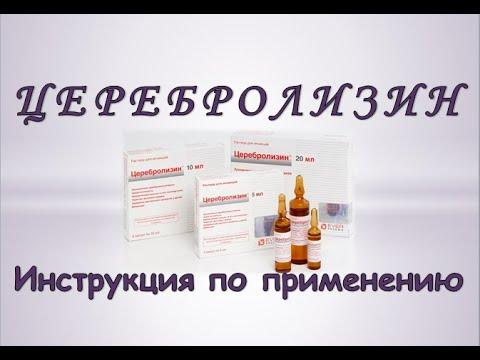 Уколы Церебролизин (раствор для инъекций): Инструкция по применению