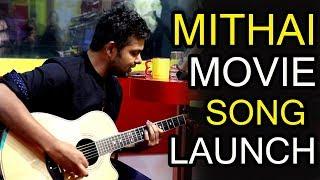 Mithai Movie Song Launch At Radio Mirchi   Rahul Ramakrishna   Priyadarshi   Janatha TV