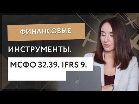 Финансовые инструменты. МСФО 32.39. IFRS 9.