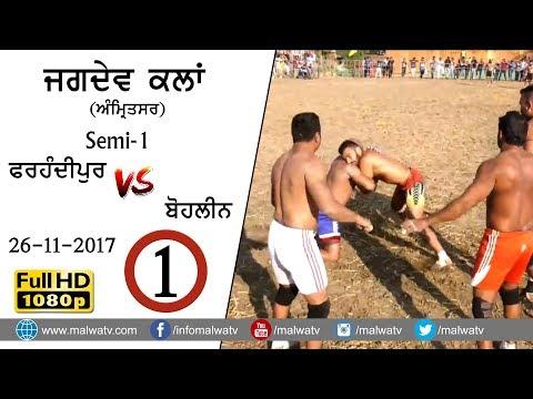 JAGDEV KALAN (Amritsar) ਜਗਦੇਵ ਕਲਾਂ ● KABADDI CUP - 2017 ● 1st SEMI ● FARHANDIPUR vs BOHLIAN ● Part 1